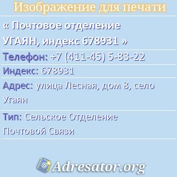 Почтовое отделение УГАЯН, индекс 678931 по адресу: улицаЛесная,дом8,село Угаян
