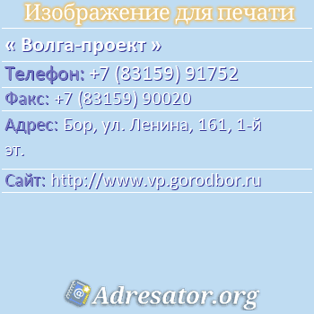 Волга-проект по адресу: Бор, ул. Ленина, 161, 1-й эт.