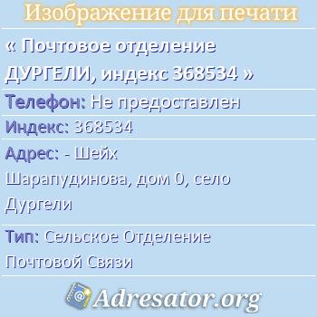 Почтовое отделение ДУРГЕЛИ, индекс 368534 по адресу: -Шейх Шарапудинова,дом0,село Дургели