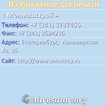 Молмашстрой по адресу: Екатеринбург,  Армавирская Ул. 35