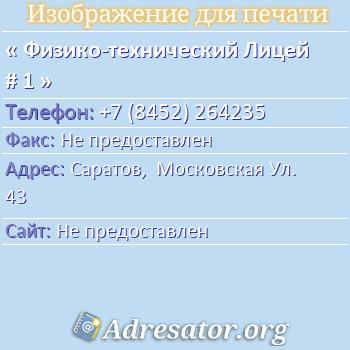 Физико-технический Лицей # 1 по адресу: Саратов,  Московская Ул. 43