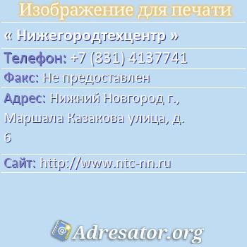 Нижегородтехцентр по адресу: Нижний Новгород г., Маршала Казакова улица, д. 6