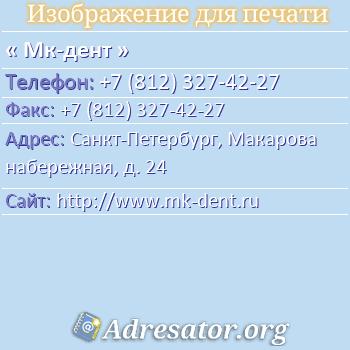 Мк-дент по адресу: Санкт-Петербург, Макарова набережная, д. 24