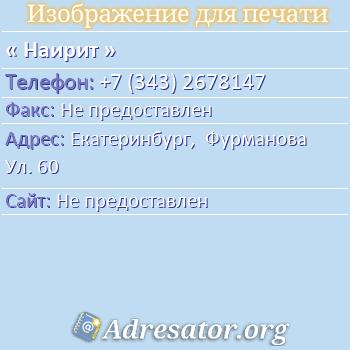 Наирит по адресу: Екатеринбург,  Фурманова Ул. 60