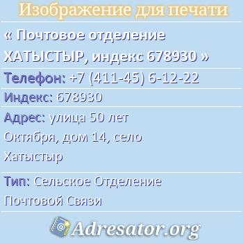 Почтовое отделение ХАТЫСТЫР, индекс 678930 по адресу: улица50 лет Октября,дом14,село Хатыстыр
