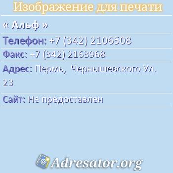 Альф по адресу: Пермь,  Чернышевского Ул. 23