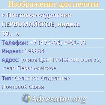 Почтовое отделение ПЕРВОМАЙСКОЕ, индекс 399884 по адресу: улицаЦЕНТРАЛЬНАЯ,дом22,село Первомайское