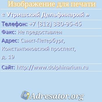 Утришский Дельфинарий по адресу: Санкт-Петербург, Константиновский проспект, д. 19