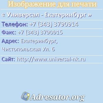 Универсал - Екатеринбург по адресу: Екатеринбург,  Чистопольская Ул. 6