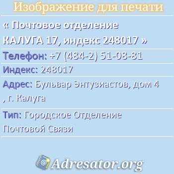 Почтовое отделение КАЛУГА 17, индекс 248017 по адресу: БульварЭнтузиастов,дом4,г. Калуга