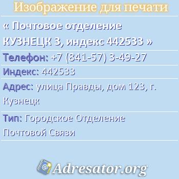 Почтовое отделение КУЗНЕЦК 3, индекс 442533 по адресу: улицаПравды,дом123,г. Кузнецк