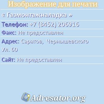 Газмонтажналадка по адресу: Саратов,  Чернышевского Ул. 60