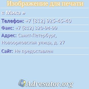 Мика по адресу: Санкт-Петербург, Новоорловская улица, д. 27