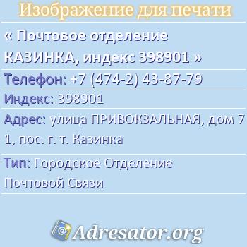 Почтовое отделение КАЗИНКА, индекс 398901 по адресу: улицаПРИВОКЗАЛЬНАЯ,дом71,пос. г. т. Казинка