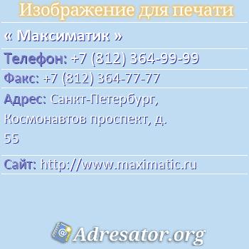 Максиматик по адресу: Санкт-Петербург, Космонавтов проспект, д. 55