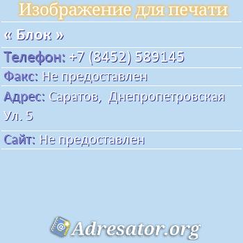 Блок по адресу: Саратов,  Днепропетровская Ул. 5
