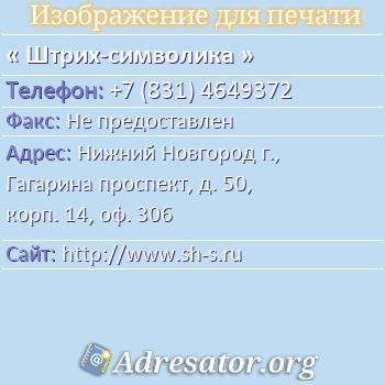 Штрих-символика по адресу: Нижний Новгород г., Гагарина проспект, д. 50, корп. 14, оф. 306