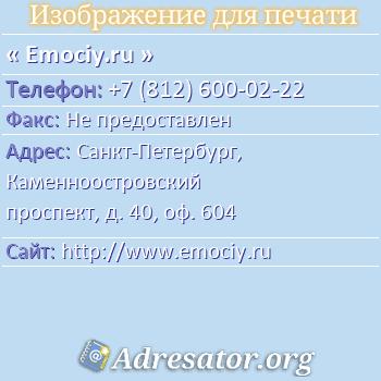 Emociy.ru по адресу: Санкт-Петербург, Каменноостровский проспект, д. 40, оф. 604