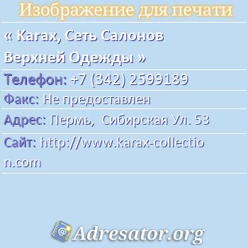 Karax, Сеть Салонов Верхней Одежды по адресу: Пермь,  Сибирская Ул. 53