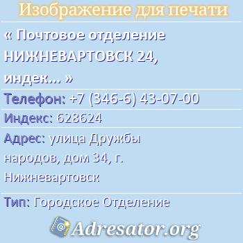 Почтовое отделение НИЖНЕВАРТОВСК 24, индекс 628624 по адресу: улицаДружбы народов,дом34,г. Нижневартовск