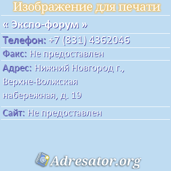Экспо-форум по адресу: Нижний Новгород г., Верхне-Волжская набережная, д. 19