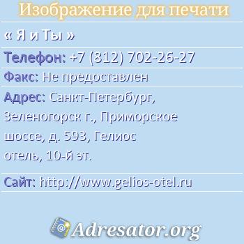 Я и Ты по адресу: Санкт-Петербург, Зеленогорск г., Приморское шоссе, д. 593, Гелиос отель, 10-й эт.