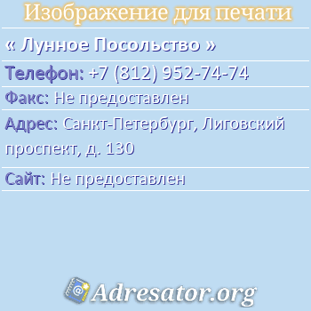 Лунное Посольство по адресу: Санкт-Петербург, Лиговский проспект, д. 130