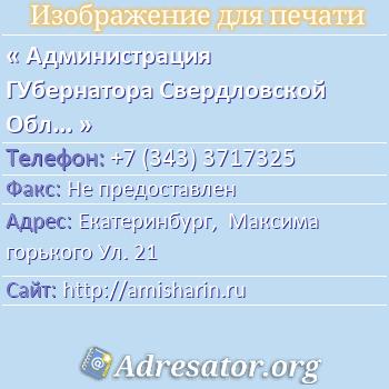 Администрация ГУбернатора Свердловской Области по адресу: Екатеринбург,  Максима горького Ул. 21