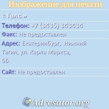 Галс по адресу: Екатеринбург,  Нижний Тагил, ул. Карла Маркса, 66