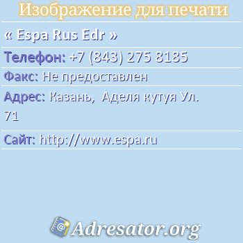 Espa Rus Edr по адресу: Казань,  Аделя кутуя Ул. 71