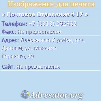 Почтовое Отделение # 17 по адресу: Дзержинский район, пос. Дачный, ул. Максима Горького, 39