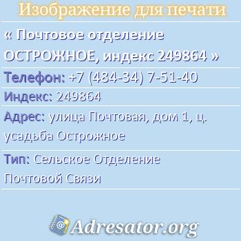 Почтовое отделение ОСТРОЖНОЕ, индекс 249864 по адресу: улицаПочтовая,дом1,ц. усадьба Острожное
