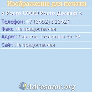 Росто СООО Росто Досааф по адресу: Саратов,  Емлютина Ул. 39