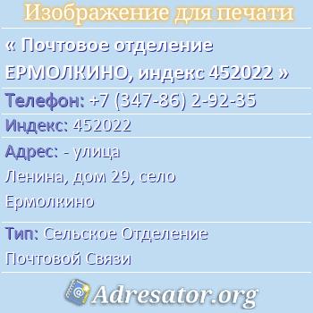 Почтовое отделение ЕРМОЛКИНО, индекс 452022 по адресу: -улица Ленина,дом29,село Ермолкино