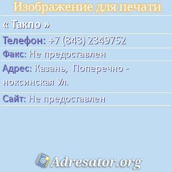 Такпо по адресу: Казань,  Поперечно - ноксинская Ул.