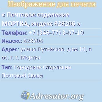 Почтовое отделение МОРТКА, индекс 628206 по адресу: улицаПутейская,дом10,пос. г. т. Мортка
