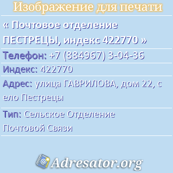 Почтовое отделение ПЕСТРЕЦЫ, индекс 422770 по адресу: улицаГАВРИЛОВА,дом22,село Пестрецы