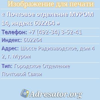 Почтовое отделение МУРОМ 14, индекс 602264 по адресу: ШоссеРадизаводское,дом42,г. Муром