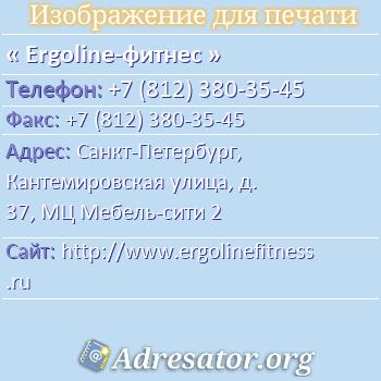 Ergoline-фитнес по адресу: Санкт-Петербург, Кантемировская улица, д. 37, МЦ Мебель-сити 2