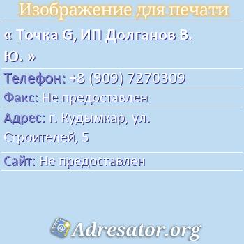 Точка G, ИП Долганов В. Ю. по адресу: г. Кудымкар, ул. Строителей, 5