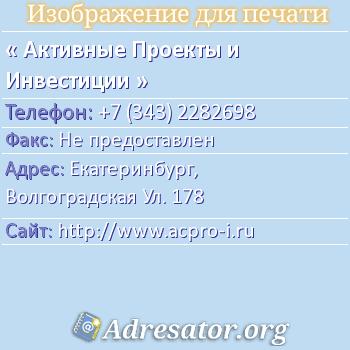 Активные Проекты и Инвестиции по адресу: Екатеринбург,  Волгоградская Ул. 178