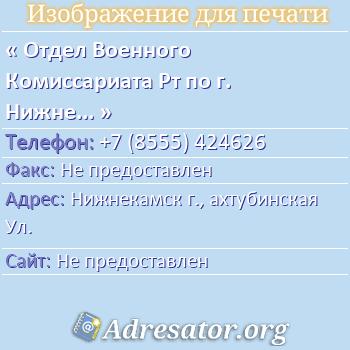 Отдел Военного Комиссариата Рт по г. Нижнекамску и Нижнекамскому Району по адресу: Нижнекамск г., ахтубинская Ул.