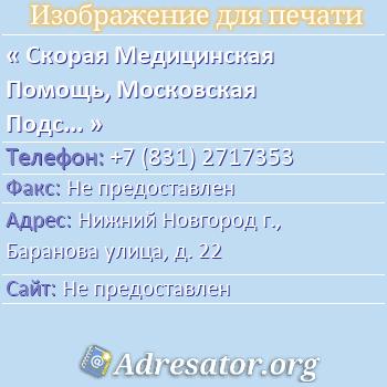 Скорая Медицинская Помощь, Московская Подстанция по адресу: Нижний Новгород г., Баранова улица, д. 22