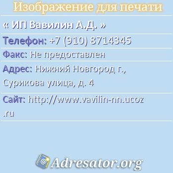 ИП Вавилин А.Д. по адресу: Нижний Новгород г., Сурикова улица, д. 4