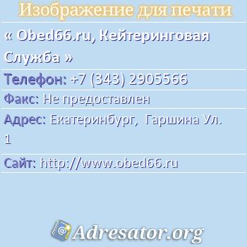 Obed66.ru, Кейтеринговая Служба по адресу: Екатеринбург,  Гаршина Ул. 1
