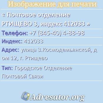 Почтовое отделение РТИЩЕВО 3, индекс 412033 по адресу: улицаЗ.Космодемьянской,дом12,г. Ртищево