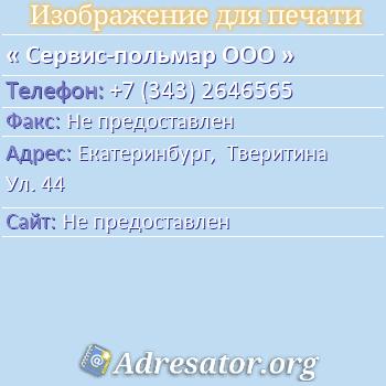 Сервис-польмар ООО по адресу: Екатеринбург,  Тверитина Ул. 44