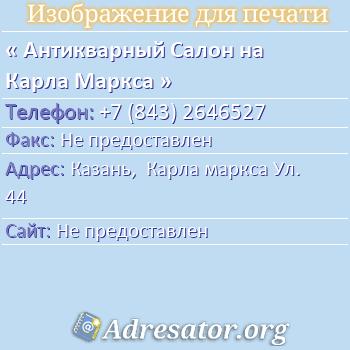 Антикварный Салон на Карла Маркса по адресу: Казань,  Карла маркса Ул. 44