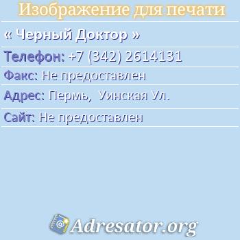 Черный Доктор по адресу: Пермь,  Уинская Ул.