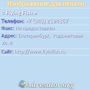 Flying Fish по адресу: Екатеринбург,  Родонитовая Ул. 4
